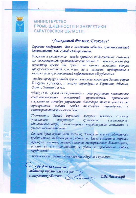 Поздравление министерству образования