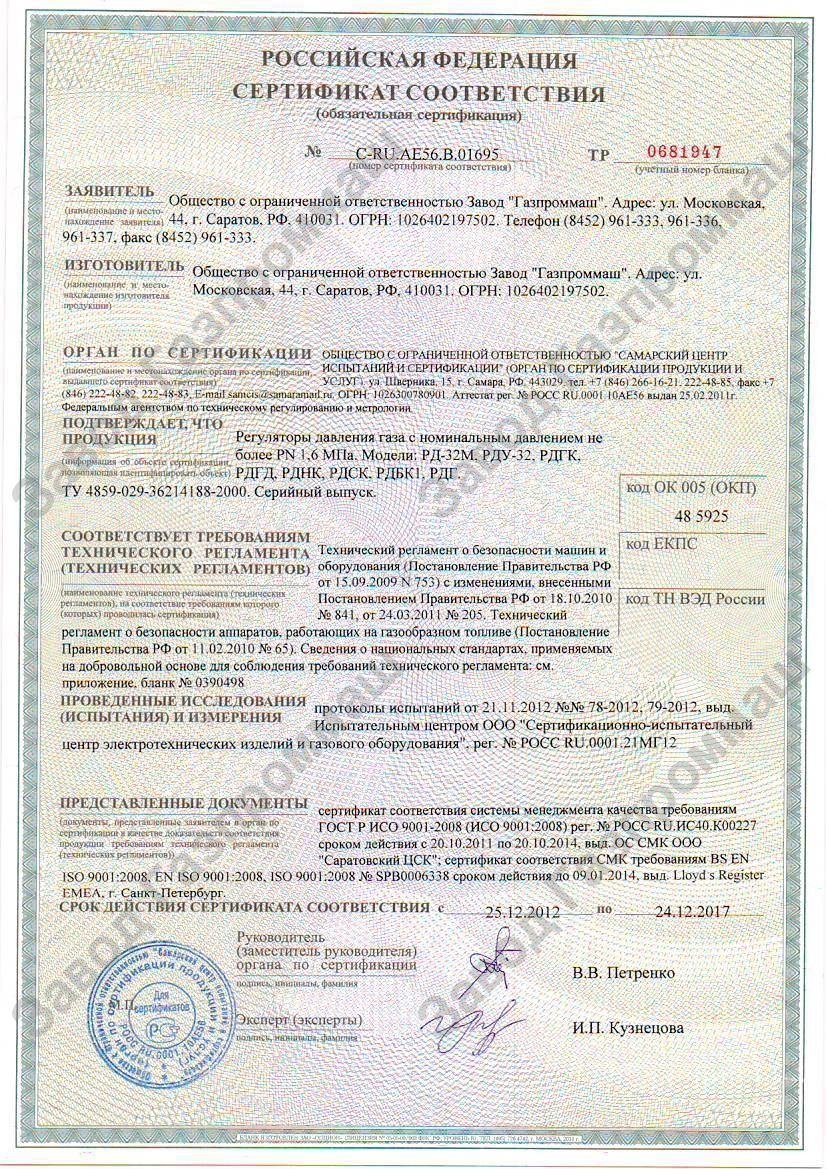 регулятор рдг паспорт