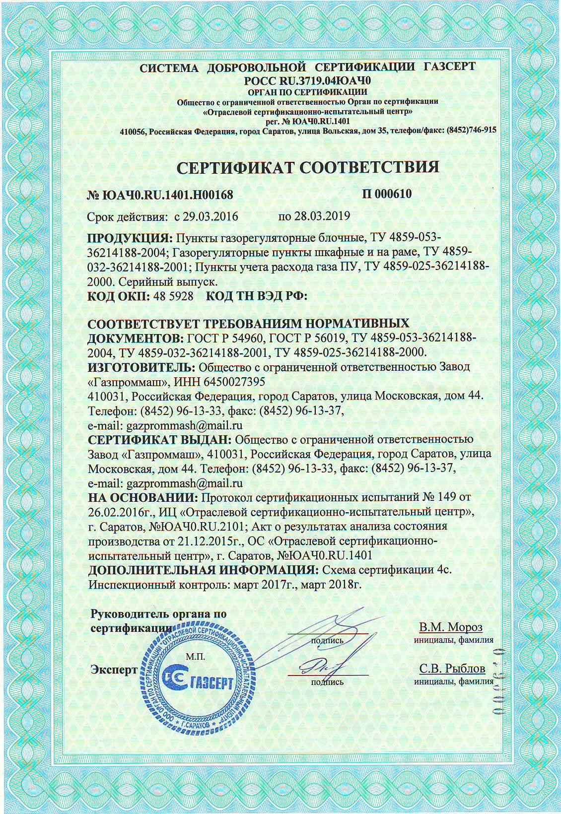 сертификат соответствия на грпш 07-2у1