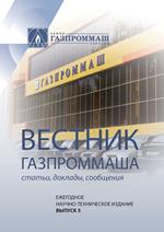 ООО Завод «ГАЗПРОММАШ»